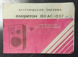 Паспорт Акустическая система. Амфитон 150АС-007, фото №2