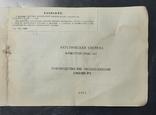 Паспорт Акустическая система. Амфитон 150АС-007, фото №3