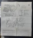 Паспорт . Приемник нейва рп-205, фото №5