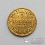 5 рублей 1863 год., фото №2