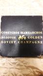 """Советское шампанское """"Золотое"""", фото №4"""