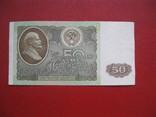 50 рублей 1992