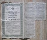 Заем 100 рублей 1916 Облигация