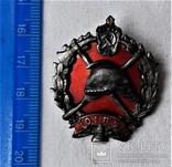 Знак Отличный пожарник ОГПУ РСФСР, копия, 1920гг, клейма, №0084, фото №3