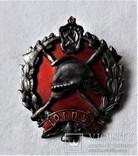 Знак Отличный пожарник ОГПУ РСФСР, копия, 1920гг, клейма, №0084, фото №13