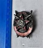 Знак За Беспощадную борьбу с контрреволюцией, ВЧК-ОГПУ, копия, №0406, фото №3
