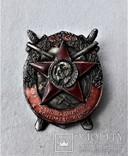 Знак За Беспощадную борьбу с контрреволюцией, ВЧК-ОГПУ, копия, №0406, фото №13