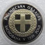 75 років Волинській області 5 грн. 2014 рік 75 лет Волынской области