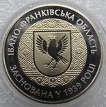 75 років Івано-Франківській області 5 грн. 2014 рік 75 лет Ивано-Франковской области