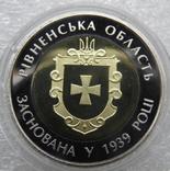 75 років Рівненській області 5 грн. 2014 рік 75 лет Ровенской области