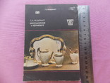 """Изд. 1990 г.  """"Школьникам о керамике"""". 143 стр., фото №5"""