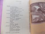 """Изд. 1990 г.  """"Школьникам о керамике"""". 143 стр., фото №6"""