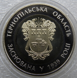 75 років Тернопільській області 5 грн. 2014 рік 75 лет Тернопольской области