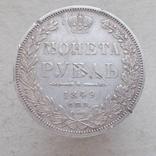 1 рубль 1849 ПА, фото №2