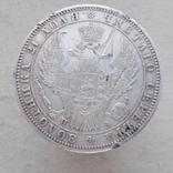 1 рубль 1849 ПА, фото №3