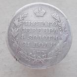 1 рубль 1817 ПС, фото №2