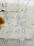 Трансформатор СССР, знак качества, фото №9