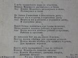 """""""Конармейская"""",""""Конная Буденного"""", """"Нас побить,побить хотели"""" (песни 30-х гг.), фото №12"""