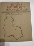 История городов и сел украинской ссср сумская обл, фото №2