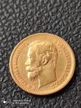 5 рублей 1900 г (ФЗ) Николай II, фото №3