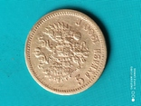 5 рублей 1900 г (ФЗ) Николай II, фото №5
