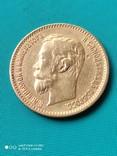 5 рублей 1900 г (ФЗ) Николай II, фото №6