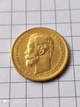 5 рублей 1900 г (ФЗ) Николай II, фото №8