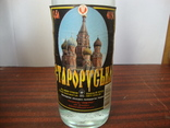 Водка Староруська Днепропетровск 1996 год, фото №3