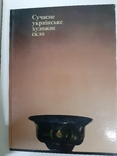 Сучасне українське художнє скло Альбом Ф. Петрякова, фото №2
