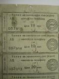 Билеты кинотеатра Жовтень г.Одессы, фото №4