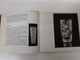 Художнє скло, 2 тыс.экз., фото №4