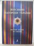 """""""Військові нагороди України"""", фото №2"""