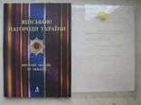 """""""Військові нагороди України"""", фото №3"""