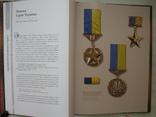 """""""Військові нагороди України"""", фото №8"""