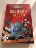Ионина 100 великих наград, фото №2