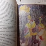 Славянские сказки 1972р. АРТИЯ (великий формат), фото №5