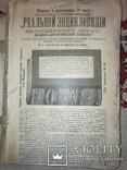 Реальная энциклопедия медицинских наук 1892 год, фото №3
