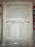 Реальная энциклопедия медицинских наук 1892 год, фото №4