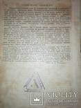 Реальная энциклопедия медицинских наук 1892 год, фото №5