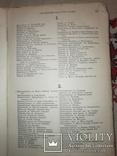 Реальная энциклопедия медицинских наук 1892 год, фото №6