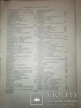 Реальная энциклопедия медицинских наук 1892 год, фото №7