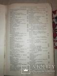 Реальная энциклопедия медицинских наук 1892 год, фото №8