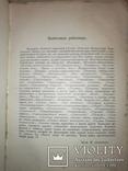 Реальная энциклопедия медицинских наук 1892 год, фото №11