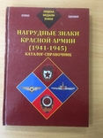 Нагрудные знаки Красной Армии (1941-1945) каталог -справочник, фото №2