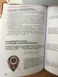 Нагрудные знаки Красной Армии (1941-1945) каталог -справочник, фото №4