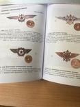 Нагрудные знаки Красной Армии (1941-1945) каталог -справочник, фото №6