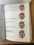 Нагрудные знаки Красной Армии (1941-1945) каталог -справочник, фото №7