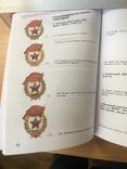 Нагрудные знаки Красной Армии (1941-1945) каталог -справочник, фото №8