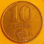 Угорщина 10 форинтів, 1989