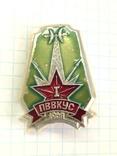 ПВВКУС-1968. Полтавское высшее военное командное училище связи, фото №2
